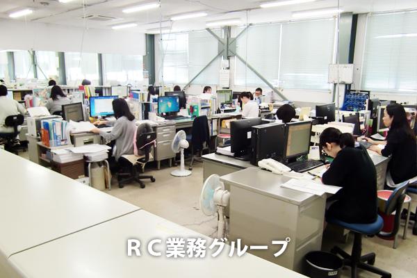 RC業務グループ